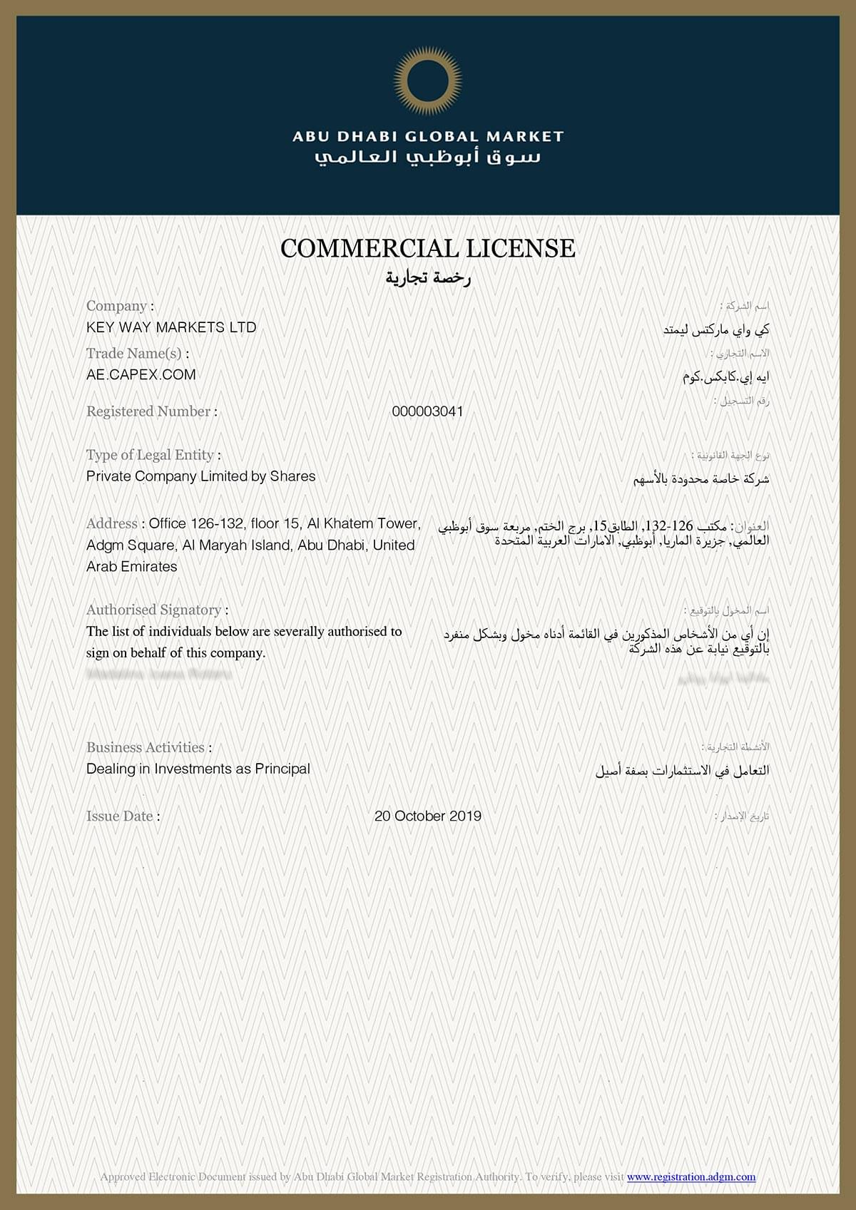 Trade name and commercial license